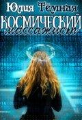 """Обложка книги """"Космический массажист"""""""