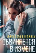 """Обложка книги """"Обвиняется в измене"""""""