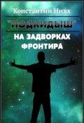 """Обложка книги """"""""Подкидыш-2"""""""""""