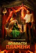 """Обложка книги """"Во власти пламени"""""""