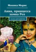 """Обложка книги """"Анна, принцесса замка Роз"""""""