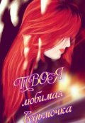 """Обложка книги """"№ 10 Твоя  любимая ведьмочка"""""""