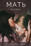 """Обложка книги """"Мать"""""""
