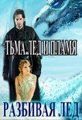 """Обложка книги """"Тьма.Лед и Пламя. Разбивая Лёд"""""""