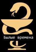"""Обложка книги """"Анти-Б. Выпуск-22. Былые времена"""""""