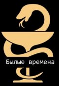 "Book cover ""Анти-Б. Выпуск-22. Былые времена"""