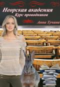 """Обложка книги """"Неорская академия Курс проводников"""""""