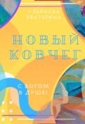 "Book cover ""Новый ковчег"""