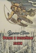 """Обложка книги """"Филин и волшебные лыжи"""""""