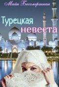 """Обложка книги """"Турецкая невеста"""""""