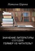"""Обложка книги """"Значение литературы сегодня. Геймер vs читатель?"""""""