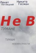 """Обложка книги """"Не в тумане: Туман неизвестности """""""