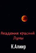 """Обложка книги """"Академия красной Луны. Начало..."""""""