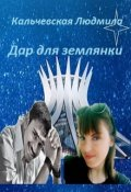 "Обложка книги ""Дар для землянки"""