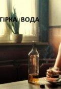"""Обкладинка книги """"Гірка вода"""""""