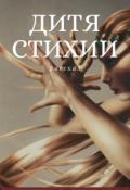 """Обложка книги """"Дитя стихии"""""""