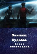 """Обложка книги """"Экипаж. Судьбы."""""""