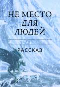 """Обложка книги """"Не место для людей"""""""