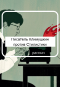 """Обложка книги """"Писатель Климушкин против Стилистики"""""""