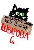 "Обложка книги ""Приключение дикого кота Виктора. """