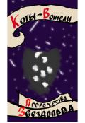 """Обложка книги """"Коты-воители. Пророчество Звездопада."""""""