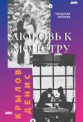 """Обложка книги """"Любовь к монстру..."""""""