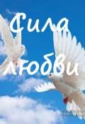 "Обложка книги ""Сила любви!"""