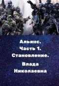 """Обложка книги """"Альянс. Часть 1. Становление."""""""
