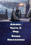 """Обложка книги """"Альянс. Часть 3. Мир."""""""