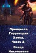 """Обложка книги """"Принцесса Территории Хаоса. Часть 2."""""""