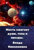 """Обложка книги """"Месть сжигает души, тела и звезды."""""""