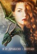 "Обложка книги ""Я и дракон ботан"""