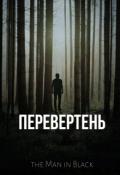 "Обкладинка книги ""Перевертень"""