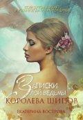 """Обложка книги """"Записки злой ведьмы. Королева шипов"""""""