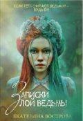 """Обложка книги """"Записки злой ведьмы. Последняя из Алых маков"""""""