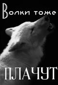 """Обложка книги """"Волки тоже плачут"""""""