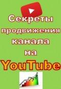 """Обложка книги """"Ютубер. Секреты продвижения канала на Youtube."""""""