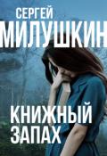 """Обложка книги """"Книжный запах"""""""