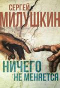 """Обложка книги """"Ничего не меняется"""""""