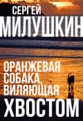 """Обложка книги """"Оранжевая собака, виляющая хвостом"""""""