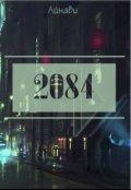 "Обложка книги ""2084"""