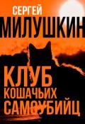 """Обложка книги """"Клуб кошачьих самоубийц"""""""