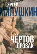 "Обложка книги ""Чертов прозак"""