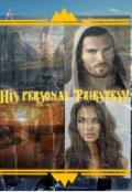 """Обложка книги """"His personal Priestess!"""""""