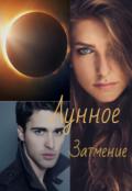 """Обложка книги """"Лунное затмение """""""
