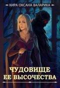 """Обложка книги """"Чудовище Ее Высочества"""""""