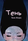 """Обложка книги """"Тень"""""""