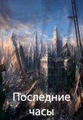 """Обложка книги """"Последние часы"""""""