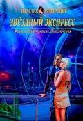 """Обложка книги """"Звёздный Экспресс"""""""