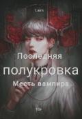 """Обложка книги """"Последняя полукровка: месть вампира"""""""